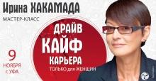 Мастер-класс Ирины Хакамада «Драйв, кайф, карьера» только для женщин!