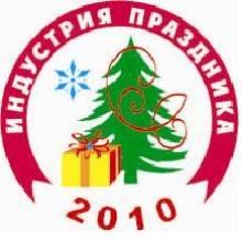 В Уфе проходит выставка  Индустрия праздника – Новый год.