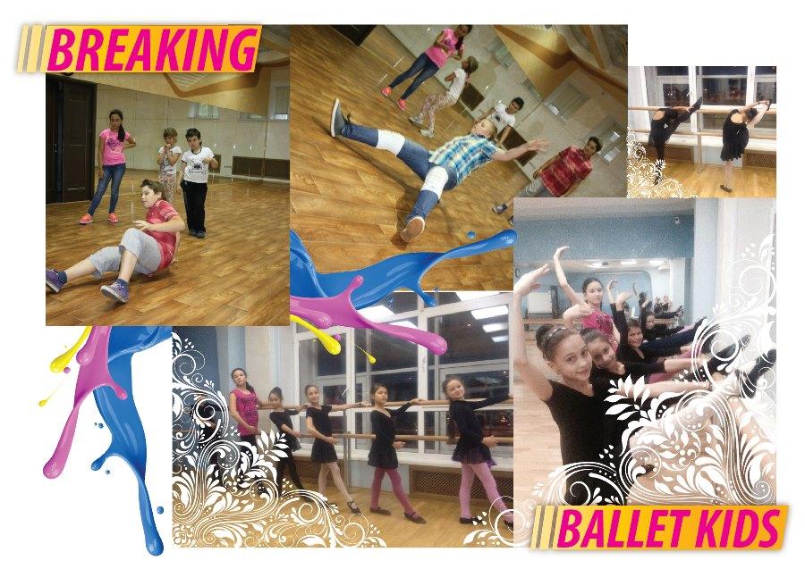 Брейк и балет