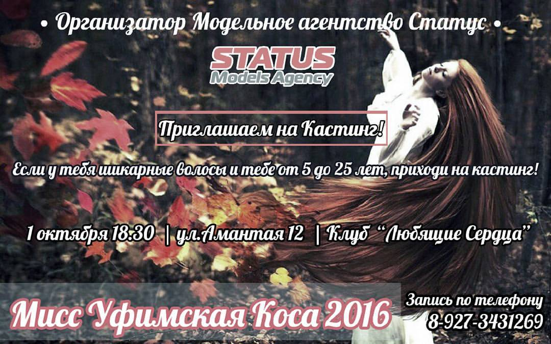 miss ufimskaya krasa
