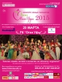 Приближается самое яркое событие марта - конкурс Мини Мисс Уфа 2015