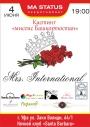 Кастинг Миссис Башкортостан INTERNATIONAL 2015: организаторы ждут заявки!