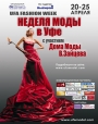 Программа Недели моды в Уфе с участием Дома моды В.Зайцева