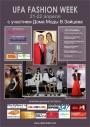 В Уфе пройдет Неделя моды с участием Дома моды Вячеслава Зайцева 2015