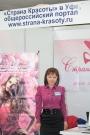 Выставка Косметология и дерматология 2010 завершилась  Чемпионатом по массажу!