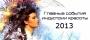 Самые интересные события для профессионалов в 2013 году. Часть 2.