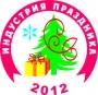 На выставку «Индустрия праздника – Новый год»!