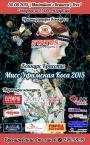 Конкурс красоты Мисс Уфимская Коса 2015: онлайн-голосование ЗАВЕРШЕНО