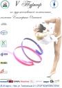 V Межрегиональный Турнир по художественной гимнастике памяти Екатерины Огинской в Уфе
