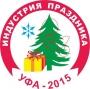 Выставка-ярмарка Индустрия праздника - Новый год пройдет в Уфе