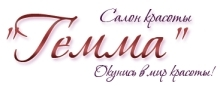 Специальные цены на услуги салона красоты Гемма в феврале!