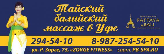 banner pattaya 131114
