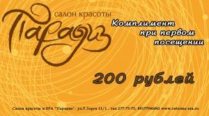 parad-200